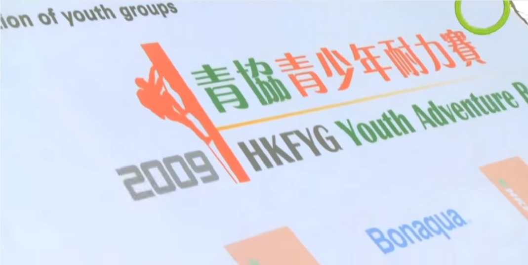 2009青協青少年耐力賽 決戰篇(一)